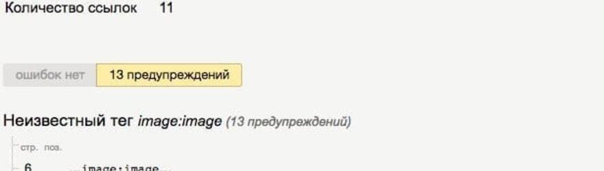 ошибка в яндекс вебмастере